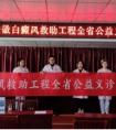 蓝丝带安徽白癜风救助工程公益义诊再次起航——霍邱